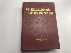 中国工商企业名录大全(第六卷)