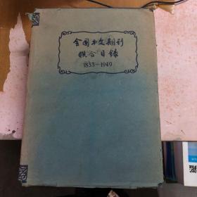 全国中文期刊联合目录  1833-1949(精装)