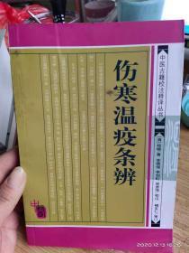 伤寒温疫条辨(中医古籍校注释译丛书)