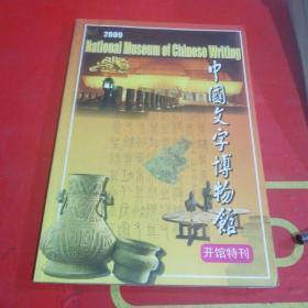 中国文字博物馆  2009开馆特刊