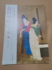 故宫画谱:仕女(人物卷)
