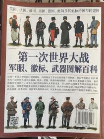 第一次世界大战军服、徽标、武器图解百科 英国、法国、俄国、美国、德国、奥匈及其他协约国与同盟国