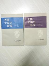 外国文学史新编(上下) 两本合售12元