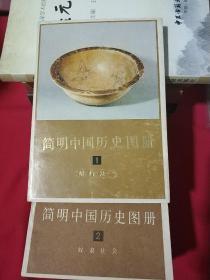简明中国历史图册 1-10全