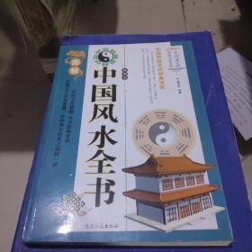 精编版.图解中国风水全书