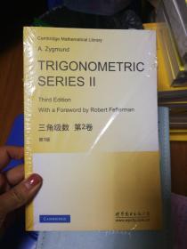 三角级数 第2卷 第3版