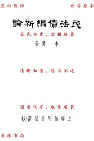 【复印件】民法债编新论-李谟-民国昌明书屋刊本