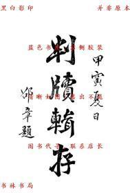 【复印件】判牍辑存-韩秉衡-民国湖北法院刊本