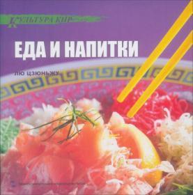 正版二手  中国文化系列丛书:中国文化·饮食(俄文版)9787508531021