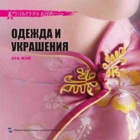 正版二手   中国文化系列丛书:中国文化·服饰(俄文版)9787508531052