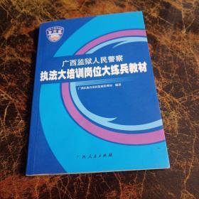 广西监狱人民警察执法大培训岗位大练兵教材