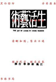【复印件】生活艺术-莫鲁瓦-民国开明书店刊本
