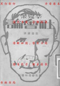 【复印件】辛克莱社会论-辛克莱-民国新生命书局刊本