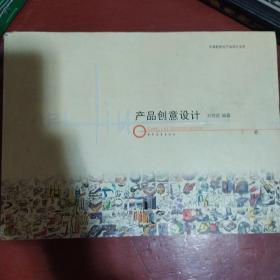 《产品创意设计》刘传凯、张英惠 著 .16开 中国青年出版社 2005年1版3印 私藏 书品如图