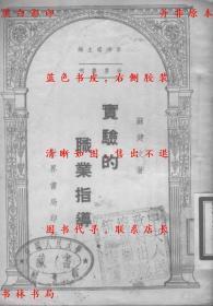 【复印件】实验的职业指导-苏健文-民国世界书局刊本