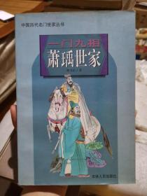 中国历代名门世家丛书:一门九相萧禹世家