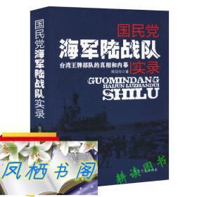 国民党海军陆战队实录书籍
