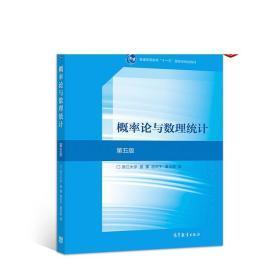 概率论与数理统计(第5版) 浙江大学 盛骤、谢式千、潘承毅 高等教育出版社