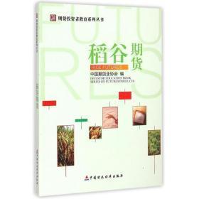 稻谷期货/期货投资者教育系列丛书