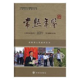 常熟年鉴. 2011