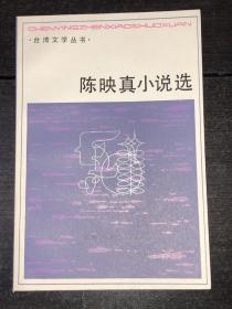 《陈映真小说选》(库存未阅近全新品)