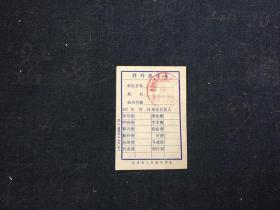 70年代乐清县特约医疗卷