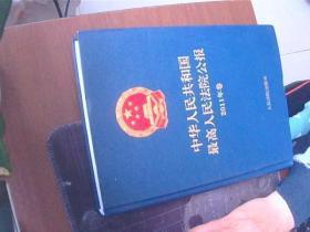 中华人民共和国最高人民法院公报 2011年卷,含光盘