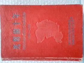 光辉的十年 1949-1959