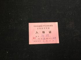 1977年乐清县高校 中专 技校 招生文化水平审核 入场证