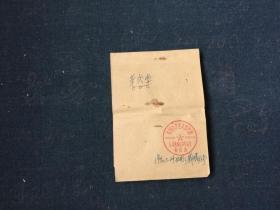 1976年中国共产主义青年团 乐清县团费存根1本