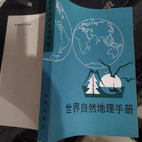世界自然地理手册 修订版1984年9月第二版