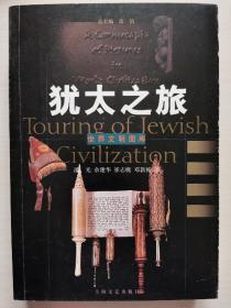 犹太之旅-世界文明图库