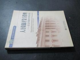 人力资源开发与管理 北京大学出版社