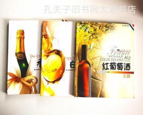 法兰西美酒三部曲《白葡萄酒巡礼.红葡萄酒之旅.香槟酒大道》三本全/合售