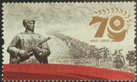 2020-24 中国发行人民志愿军抗美援朝70周年纪念 邮票