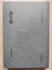 金石录(金石文献丛刊)