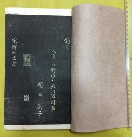 民国白纸:书法碑帖【御刻三希堂石渠宝笈法帖】