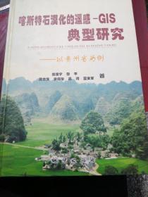 喀斯特石漠化的遥感—GIS典型研究:以贵州省为例