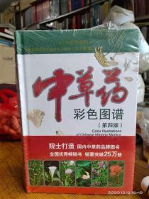 中草药彩色图谱(第4版)