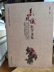 姜兆俊医学文集(全国名老中医传承系列丛书)
