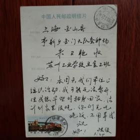 大文革时期,毛主席万岁,万万岁实寄明信片,贴四分长江大桥文革邮票。