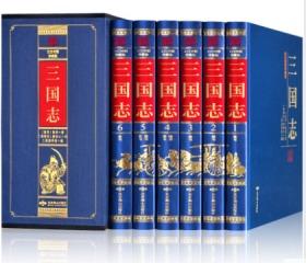 三国志(全6册 文白对照 珍藏版)