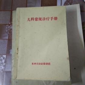 儿科常规诊疗手册