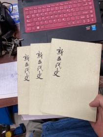 新五代史(全三册,74版)