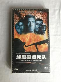 加里森敢死队  盒装DVD九碟
