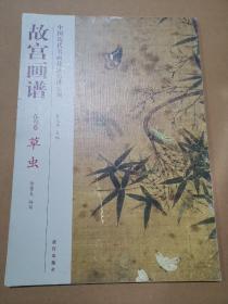 中国历代名画技法精讲系列·故宫画谱·花鸟卷:草虫
