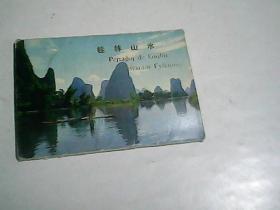 桂林山水  内涵11张  1973年