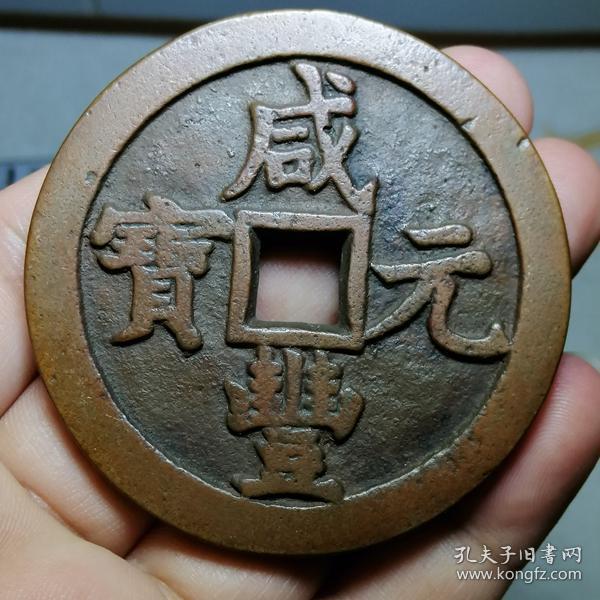 咸丰元宝 宝泉局 当千 紫铜雕母