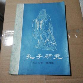 孔子研究  1986年第四期