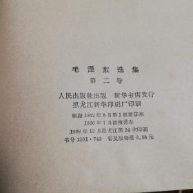 毛泽东选集   全五卷   其中前四卷是1968年版红色压膜本   第五卷是1977年版白皮本